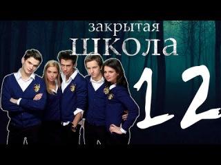 Закрытая школа - 1 сезон - 12 серия