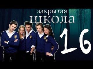 Закрытая школа - 1 сезон - 16 серия
