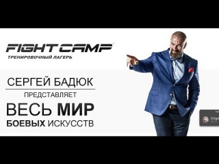 Сергей Бадюк представляет - FightCamp.ru