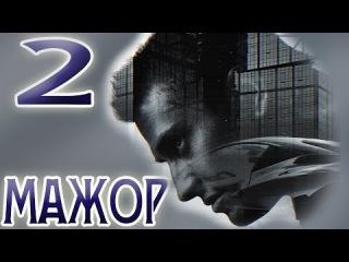 Мажор - Сезон 1 - Серия 2