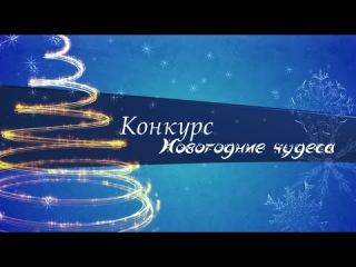 КОНКУРС «Новогодние чудеса»http://youtu.be/_jUHM5OUAj8