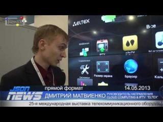 Интервью - «ELTEX» - «Связь-Экспокомм-2013». Новинки IPTV российского производства.