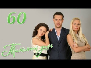 Татьянин день - 60 серия