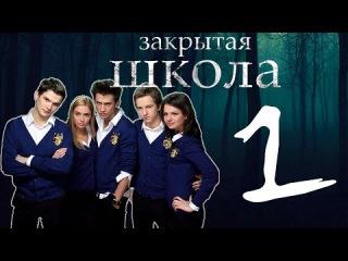 Закрытая школа - 1 сезон - 1 серия