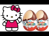 Набор шоколадных яиц Kinder Surprise Hello Kitty / SET OF HELLO KITTY KINDER SURPRISE EGGS