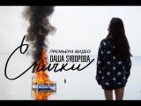Даша Суворова - Спички (Официальное видео)