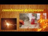 Как сделать самодельные фейерверки или фитиль в домашних условиях / How to make fireworks or a wick