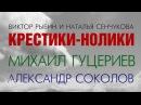 Рыбин Виктор и Сенчукова Наталья - Крестики Нолики