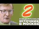 Осведомленный источник в Москве - 2 серия