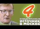 Осведомленный источник в Москве - 4 серия