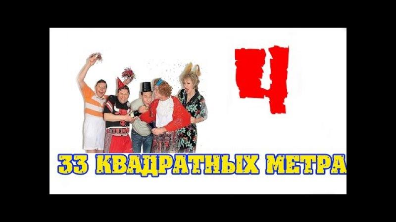 33 квадратных метра 4 серия Клуб Какаду