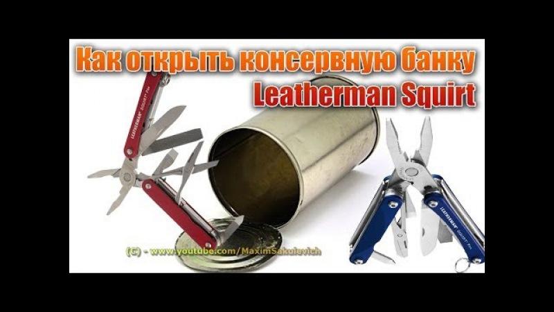 Как открыть консервную банку Leatherman Squirt (или просто отверткой)