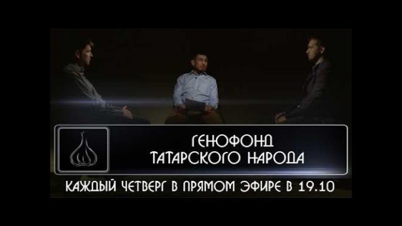 Максум Акчурин о тайнах татарского генома /11.06.2015/