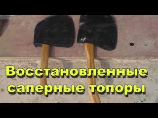 ФИНАЛ Восстановление саперных топоров и изготовление чехлов