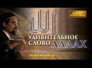 Удивительное слово Аллах ᴴᴰ - Хамза Юсуф |