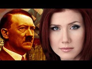 """Тайны мира с Анной Чапман №49. """"Последняя тайна Гитлера"""" (26.04.2012)"""