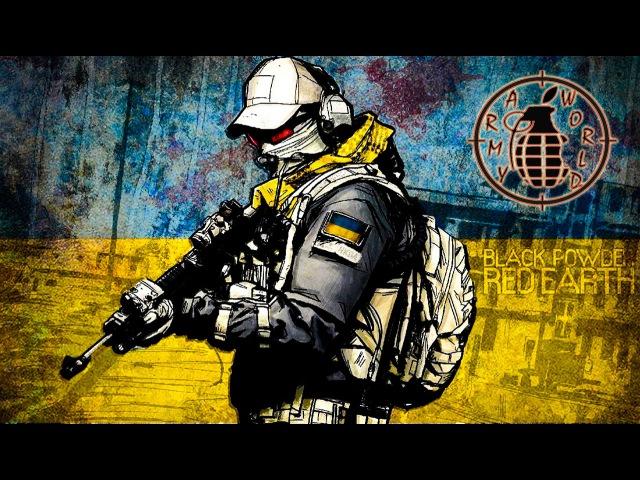 Українська Армія незламний дух - (Ukrainian army invincible spirit)