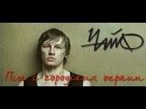 fanvideoblog.ru Чайф - Псы с городских окраин