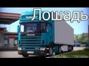 ЛЖП Scania 124l Выпуск 30