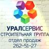 """Строительная группа """"Уралсервис"""""""
