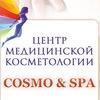 Cosmo Spa - Центр медицинской косметологии