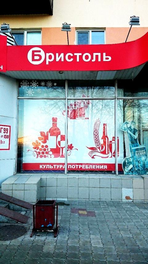 Жители Нижнекамска недовольны вывеской магазина, на которой изображены сигареты и алкоголь