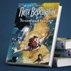 Путешествия и приключения Пети Верещагина