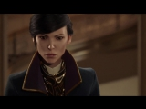 Dishonored 2 (2016) - Дебютный трейлер