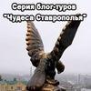 """Серия блог туров """"Чудеса Ставрополья"""""""