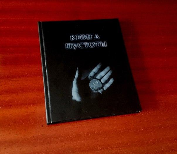 Книга пустоты