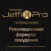 JetFixPro | Джет Фикс | Похудение | Диетология |