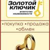 АН Золотой ключик купить квартиру в Череповеце