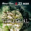 Neutral 23/05/15 Moscow China Town