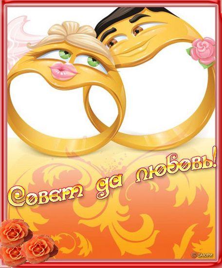 с днем свадьбы 3 года поздравление: