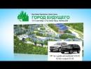 Выставка Город будущего в ТЦ Green Haus