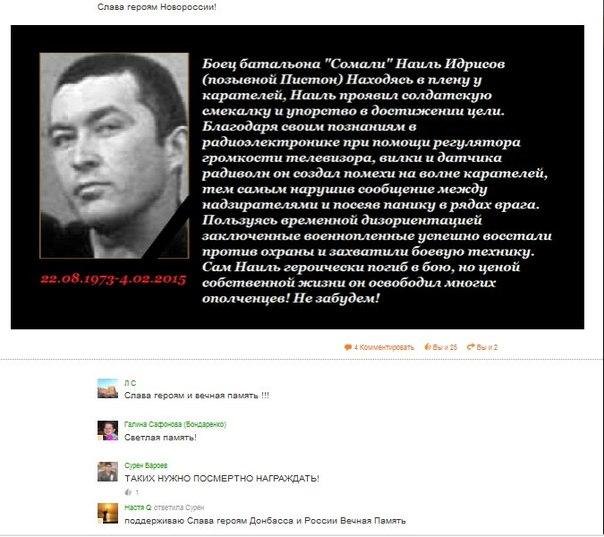 Сейм Польши принял резолюцию в память о Немцове - Цензор.НЕТ 2459