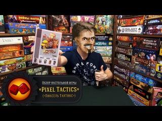 Pixel Tactics - обзор от
