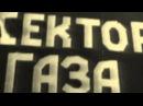 Памяти Юрия Хоя Бессменного лидера гр СЕКТОР ГАЗА 13 лет А Фролов С Левченко