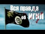 ТОП 5 ШОКИРУЮЩИХ ФАКТОВ ОБ ИГИЛ!