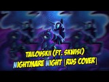 Nightmare Night RUS Cover - Tailovskii (ft.Skwisi)