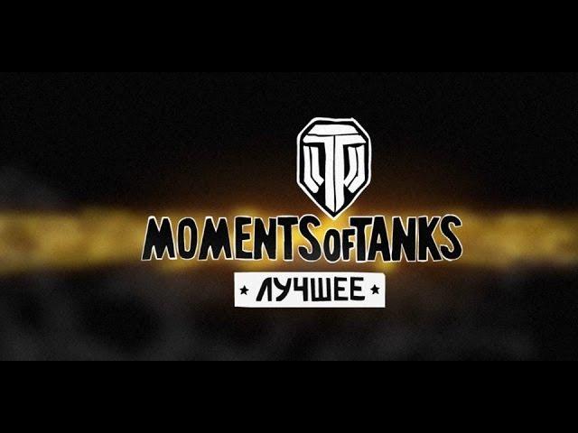 Moments of tanks: Лучшее. Мультик про танки.