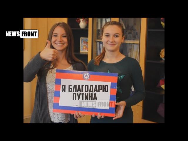 Молодежь ЛНР поздравляет Владимира Путина с Днем рождения