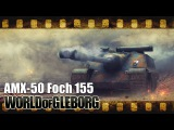 World of Gleborg. AMX-50 Foch (155) - Выходи по одному [wot-vod.ru]