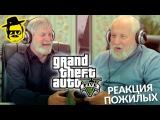 Реакция стариков на GTA V