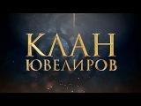 Клан Ювелиров 6 серия (2015) HD 1080p