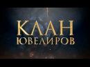 Клан Ювелиров 10 серия