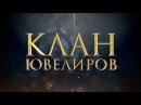 Клан Ювелиров 6 серия
