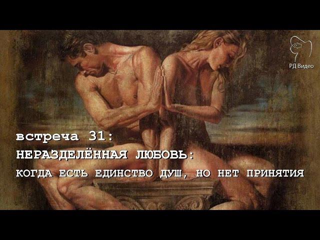 НЕРАЗДЕЛЁННАЯ ЛЮБОВЬ: КОГДА ЕСТЬ ЕДИНСТВО ДУШ, НО НЕТ ПРИНЯТИЯ