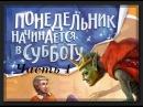 Стругацкие - Понедельник Начинается в Субботу (аудиокнига, радиоспектакль). Часть 1