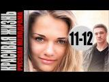 Красивая жизнь 11-12 серия